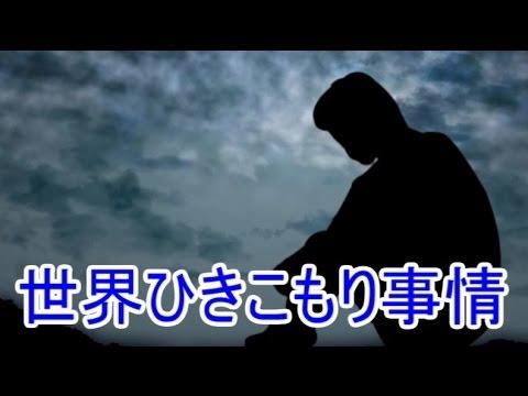 世界ひきこもり事情 韓国の引きこもり問題も深刻化[HD]