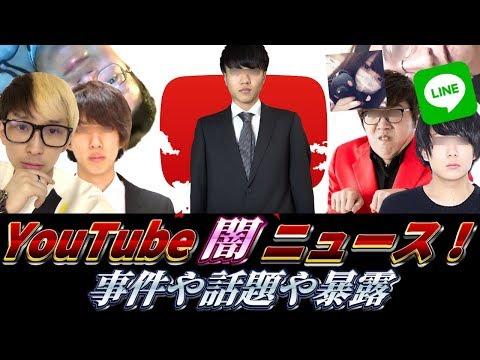 YouTube闇ニュース2018 桐崎栄二、謝罪動画をあげるが更に炎上…?YouTuberを盗撮した中学生、通報される。