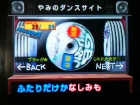 【バンブラDX】闇のダンスサイト【鏡音リン・レン】