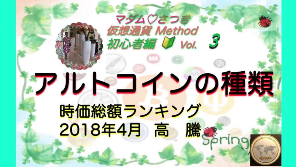【仮想通貨メソッド】初心者編③☆アルトコイン☆ランキングと今週のオススメは?☆