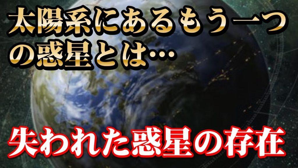 太陽系にはもう一つ惑星があった?失われた惑星の存在の証拠が見つかる…
