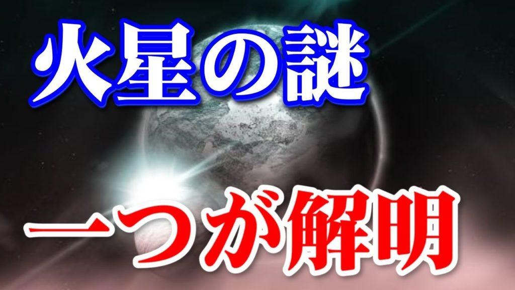 火星の謎が一つ解明した!衛星フォボス・ダイモスは小惑星の衝突によって形成された…