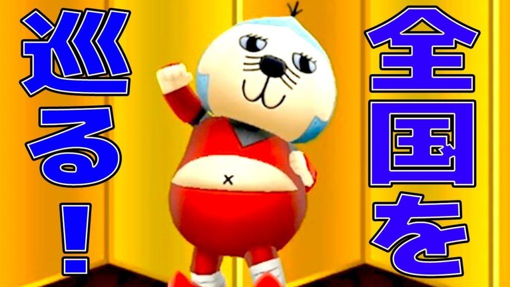 ファンを増やすために日本全国を旅するゲームの闇が深い