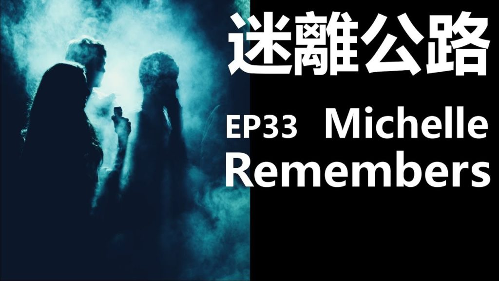 【迷離公路】ep33 Michelle Remembers (廣東話)