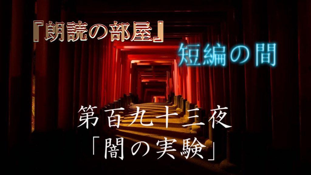 ルルナルの『短編の間』 第百九十三夜 『闇の実験』
