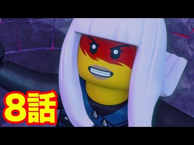 【レゴ ニンジャゴーアニメ】闇の帝王、復活を阻止せよ! 第8話