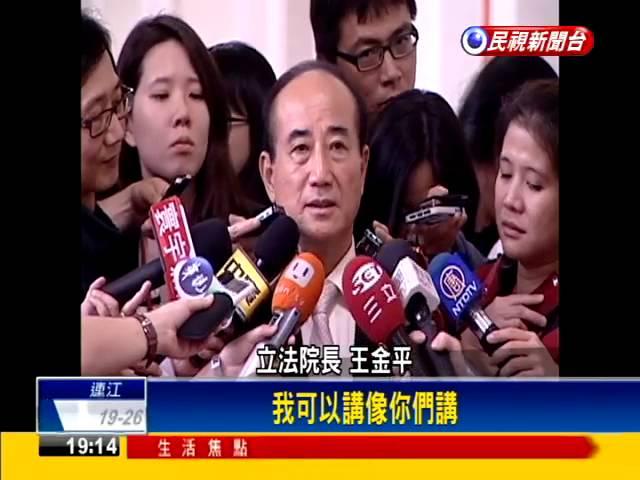 2016總統-會柯文哲陰謀論起 王金平怒延期-民視新聞