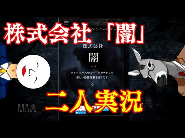 【BHD】株式会社闇を二人実況【ホラーサイト】