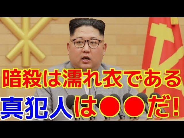 金正男の暗殺は北朝鮮の仕業ではなかった!恐るべき真犯人が明らかに【悪魔崇拝 陰謀】