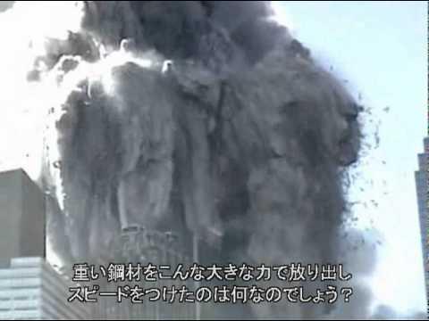 デイヴィッド・チャンドラー – 爆発する北タワー – 日本語字幕