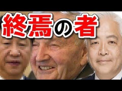 【藤井厳喜】中国、政治×経済=終焉!中国にロックフェラーも裏切られていた。