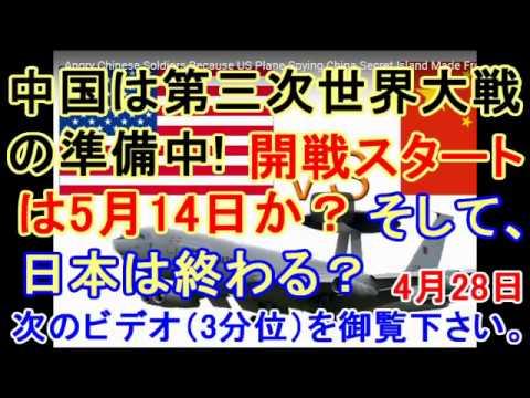 中国は第三次世界大戦の準備中!開戦スタートは5月14日か?そして、日本は終わる? 4月28日 次のビデオ(3分位)を御覧下さい。