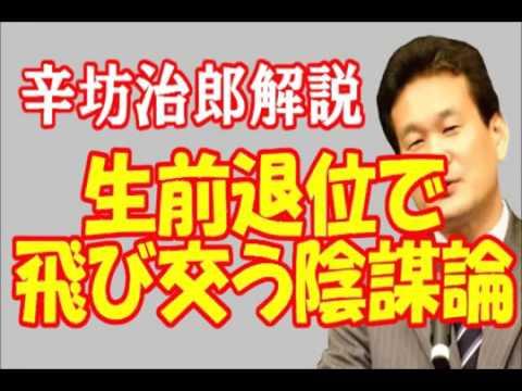 天皇陛下「生前退位」 右翼左翼で飛び交う陰謀論 辛坊治郎解説