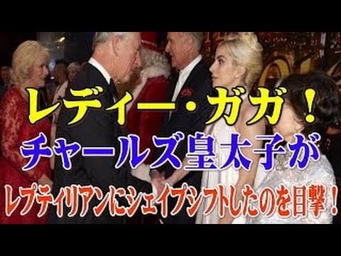 【見た!】 レディー・ガガがチャールズ皇太子がレプティリアンにシェイプシフトしたのを目撃!