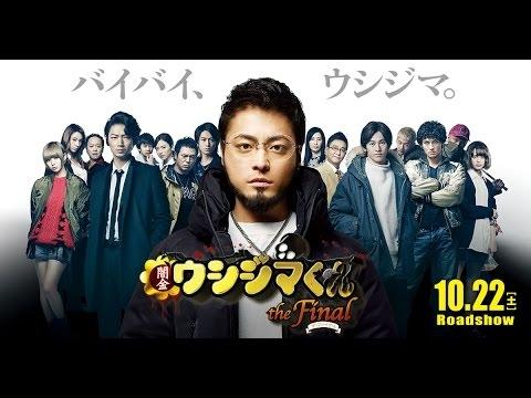 恋愛映画フル2017 💊『闇金ウシジマくん ザ・ファイナル 』