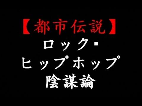 【都市伝説】ロック・ヒップホップ陰謀論