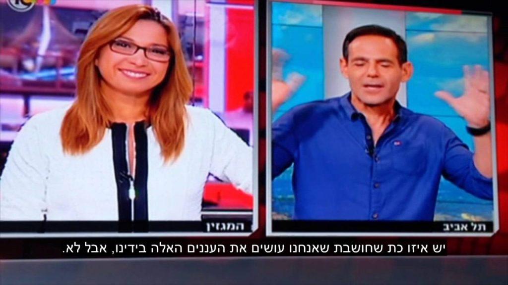 LOOK UP! Geoengineering Israel – הביטו מעלה! – הנדסת אקלים ישראל
