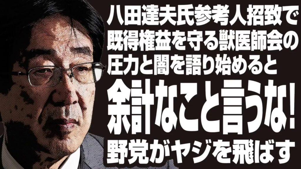 八田達夫氏参考人招致で既得権益を守る獣医師会の圧力と闇を語り始めると「余計なこと言うな!」と野党がヤジを飛ばす