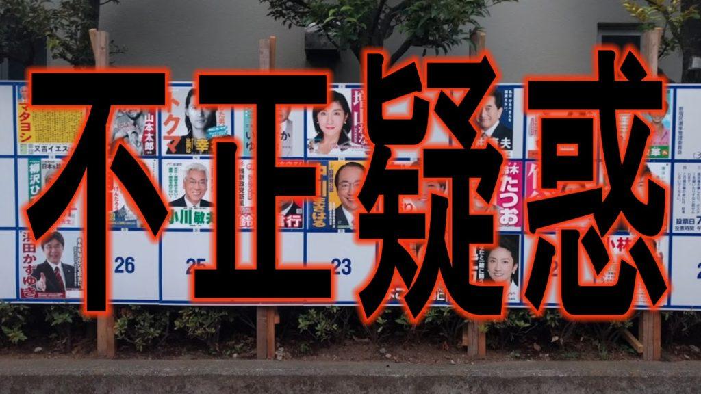 【要拡散】不正選挙の疑惑 8分