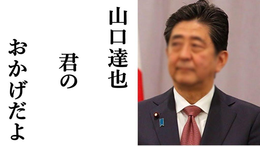 "TOKIO山口達也の陰謀論が暴露される? 安倍政権が仕掛けた""本命""は別の著名人Xだった!"