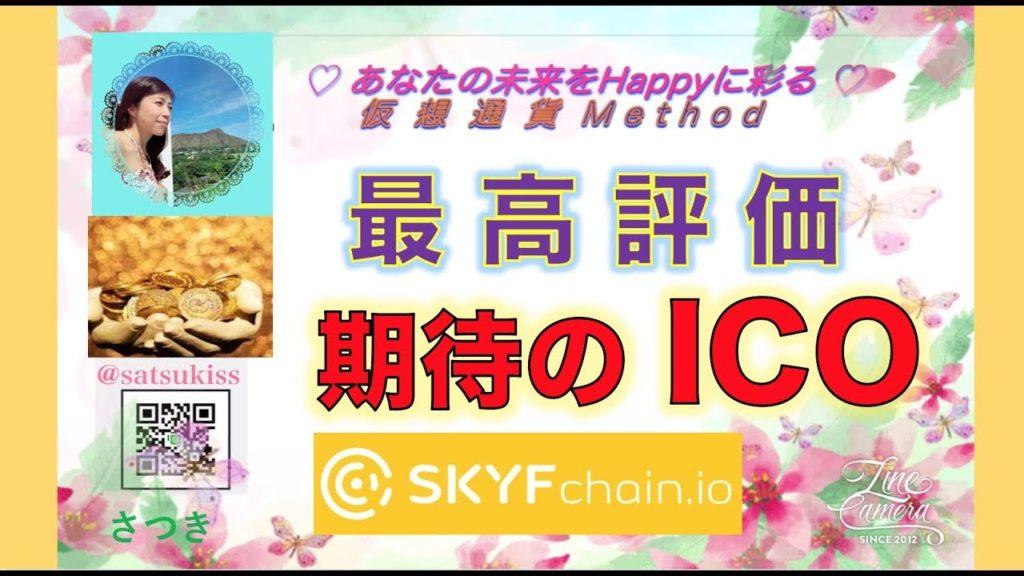 【仮想通貨】期待のICO☆SkyFチェーン☆最高評価5を得た最優良ICO☆