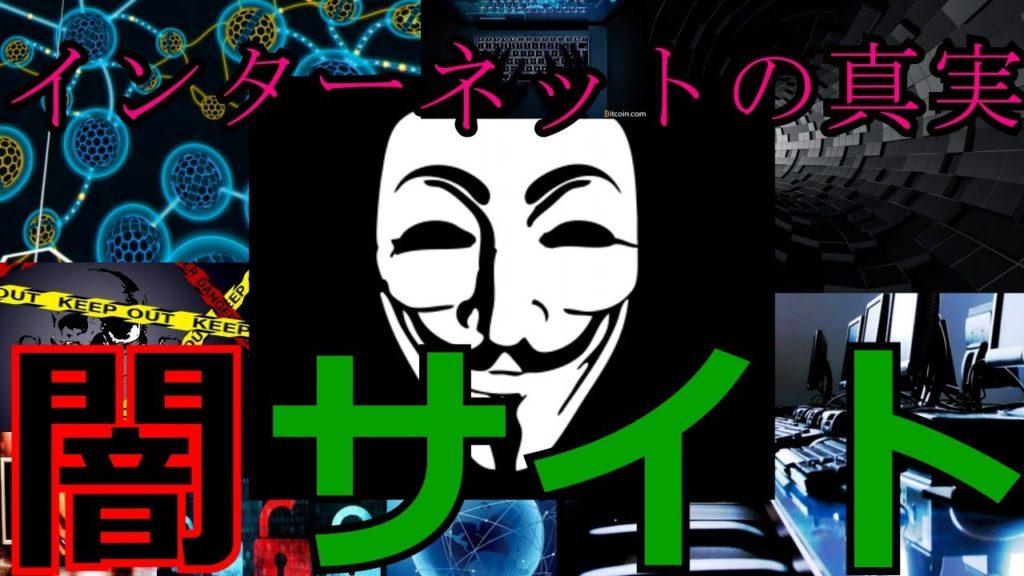 【都市伝説】闇サイト/クロ白チャンネル