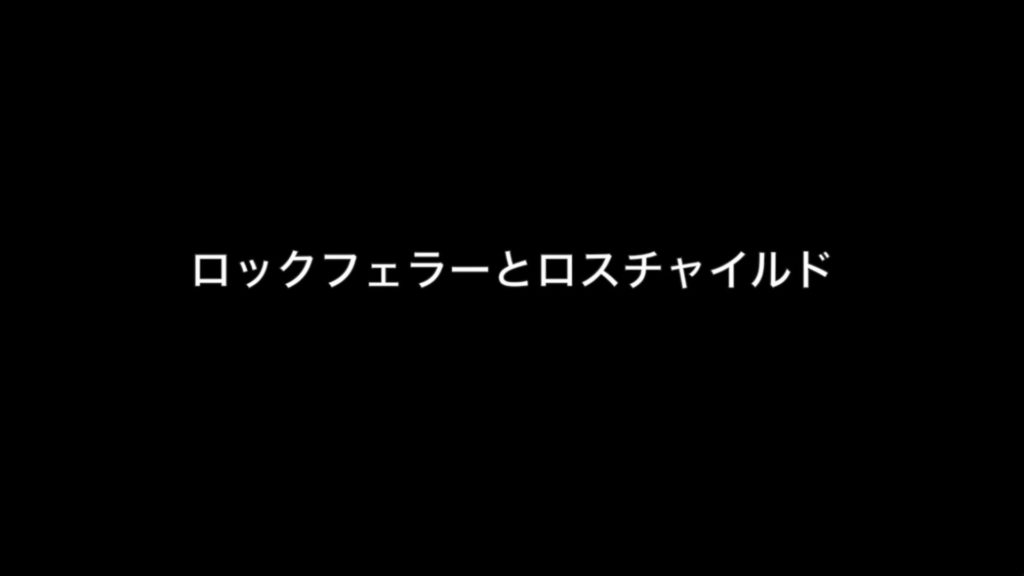 RAPT NAKAMURA Vol.03  3.11の背後にあるもの 〜 ロックフェラーとロスチャイルド