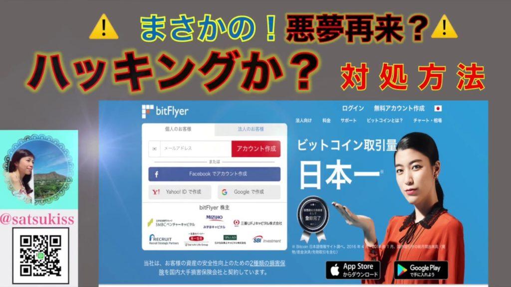 Bit Flyer【ビットフライヤー・ハッキング?】まさかのハッキングニュース! ☆念のための対処法☆