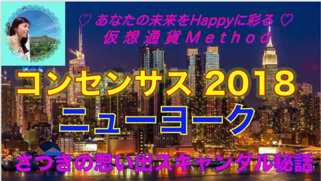 【仮想通貨・世界会議 】コンセンサスアルゴリズム 2018☆今後の高騰が期待できる理由☆
