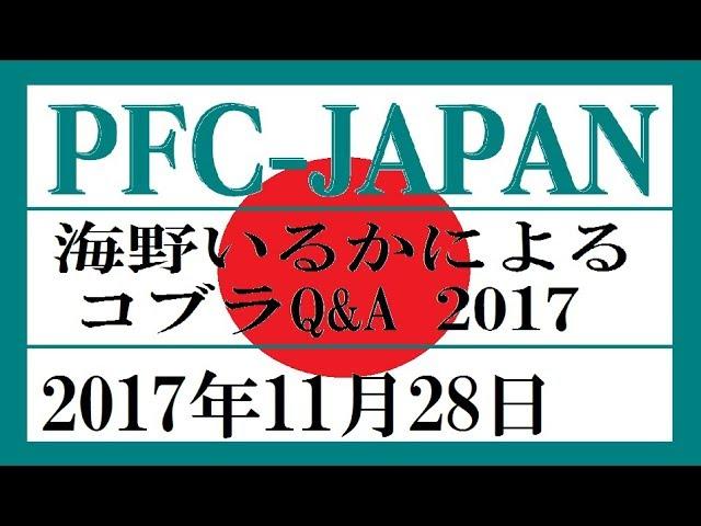 PFC-JAPAN 20171128 海野いるかによるコブラQ&A 2017