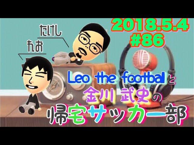 【さっかーらじお】日本代表陰謀論〜完結編〜CL準決勝を振り返る #86