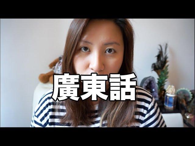 廣東話係我母語|陳怡 ChanYee