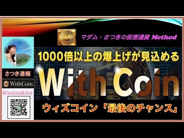 【With Coin 】ウィズコイン・最速高騰ICO上場確定☆カジノマネーに必要不可欠な送金システム