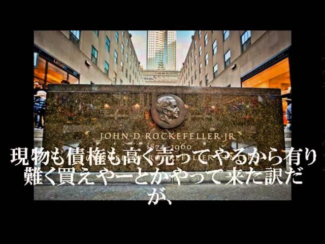 朝日新聞叩きの原因は3.11 ロックフェラー家が原油ビジネス撤退 なんちゃってイスラム国/ポスト米英時代 [20140924]