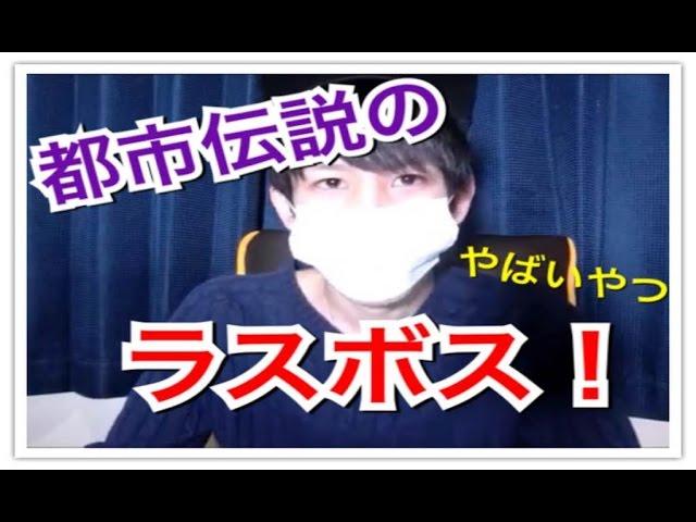 """【都市伝説】のラスボス""""日ユ同祖論""""とは??#27"""
