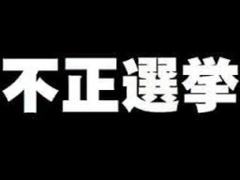6/10 不正選挙を阻止せよ!