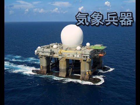 【気象兵器】海上移動式 HAARP