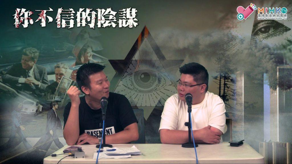 你深信的陰謀 EP_43 – Part 1 世界盃陰謀論。世上真有打假波呢回事?香港到其他地方都有! – 20180604a