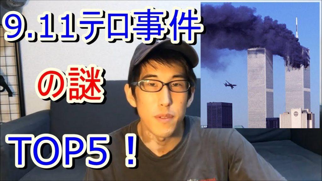 9.11アメリカ同時多発テロ事件の謎TOP5!