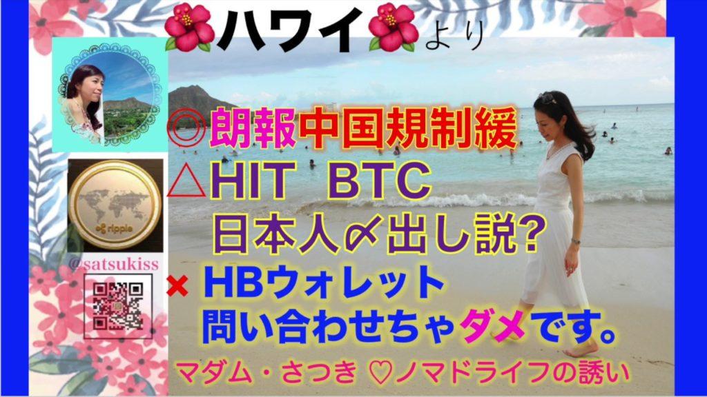 【仮想通貨メソッド】HIT BTC利用できなくなる?HBウォレットに問い合わせすぎです・・