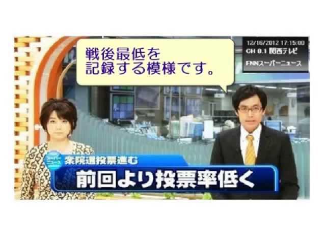 2012年衆議院選挙 不正選挙不正開票の実態1/4