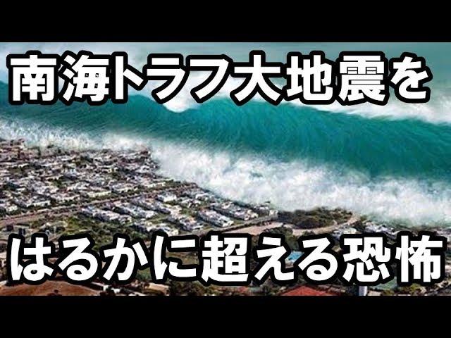 衝撃!南海トラフ地震をはるかに超える日本壊滅の恐怖が予言されていた!?阿蘇山カルデラ大噴火陰謀論【異世界への扉】