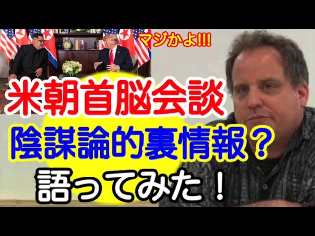 【ベンジャミン・フルフォード】米朝首脳会談の陰謀論的裏情報?語ってみた!