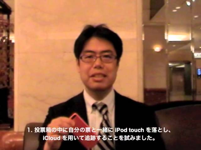 Lawsuits: Rigged Elections in Japan (1) 不正選挙裁判 2015