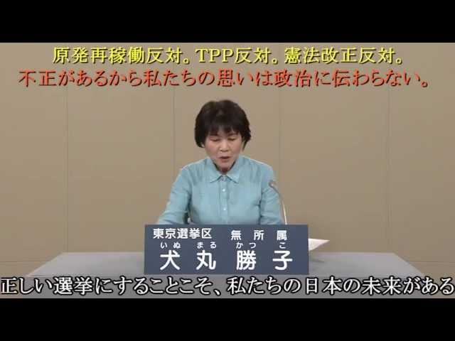 #不正選挙 をなくさなければ、日本の未来はない。(犬丸勝子さん)