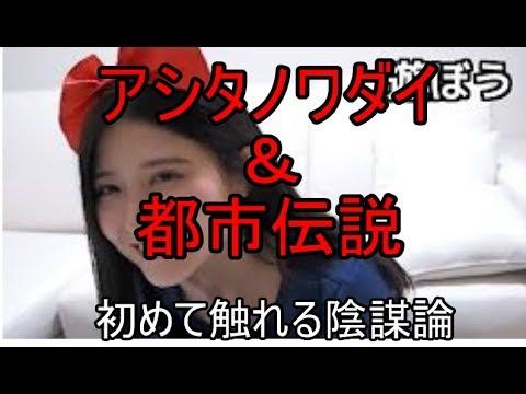 【アシタノワダイ】日本はやばいの??陰謀論に初めて振れる人向けです!【MASTチャンネル】