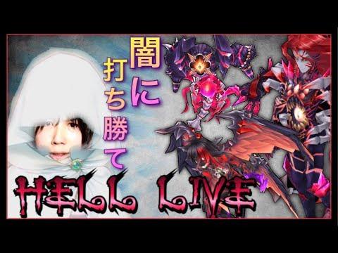 【白猫プロジェクト】4周年HELL  Live!《闇と虚無の融和》いろいろ試すぞ!