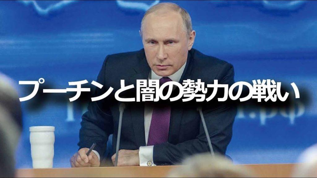 プーチンvs闇の勢力!大統領の新たなる戦い!