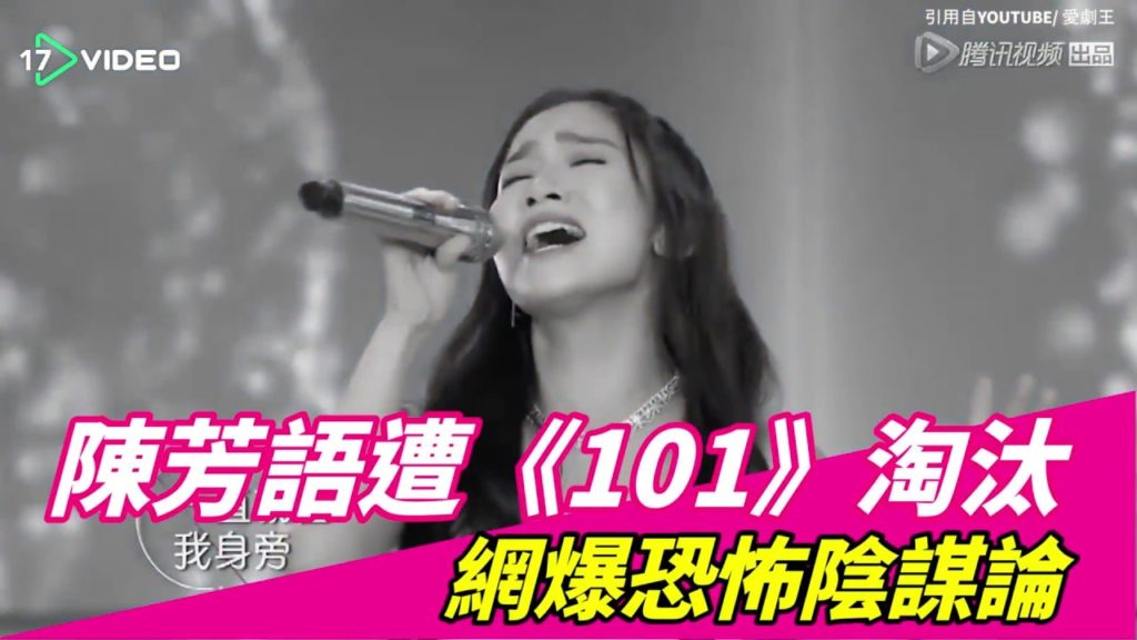 ❤陳芳語遭《101》淘汰 網爆恐怖陰謀論|17Video娛樂|17Video|Female singer Kimberley Chen was eliminated by 101 ❤