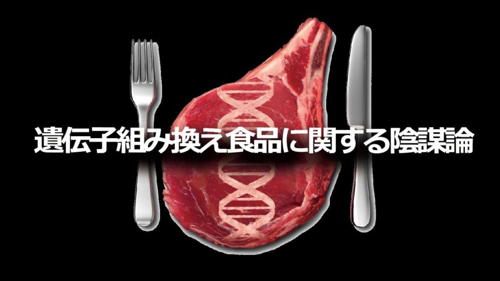 遺伝子組み換え食品に関する陰謀論